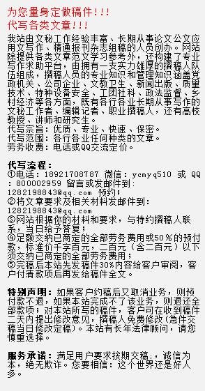 中国梦演讲稿