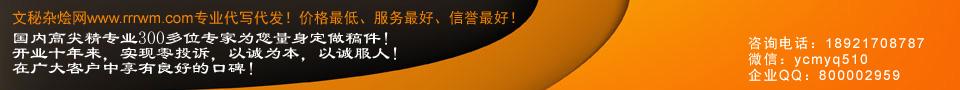 文秘杂烩网www.rrrwm.com专业代写代发!价格最低、服务最好、信誉最好!